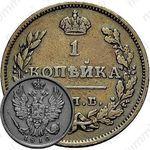 1 копейка 1810, СПБ-ФГ, Редкие
