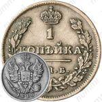 1 копейка 1810, СПБ-МК, Редкие