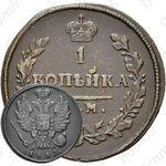 1 копейка 1812, КМ-АМ