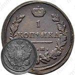 1 копейка 1813, ЕМ-НМ