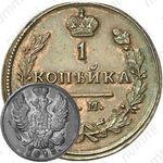 1 копейка 1813, КМ-АМ