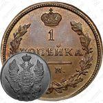 1 копейка 1814, КМ-АМ, Новодел