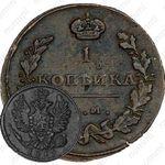 1 копейка 1815, ЕМ-НМ, реверс - корона широкая
