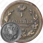 1 копейка 1815, ЕМ-НМ, реверс - корона узкая