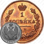 1 копейка 1817, КМ-АМ, Новодел