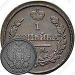 1 копейка 1818, КМ-АД