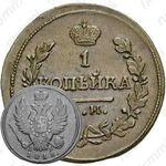 1 копейка 1818, КМ-ДБ