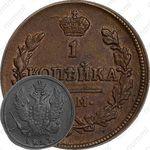 1 копейка 1823, КМ-АМ
