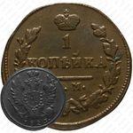 1 копейка 1825, КМ-АМ