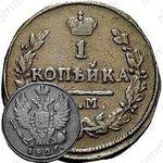 1 копейка 1826, КМ-АМ