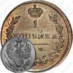1 копейка 1826, КМ-АМ, Новодел