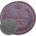 1 копейка 1828, КМ-АМ