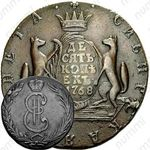 10 копеек 1768, КМ