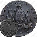 10 копеек 1770, КМ