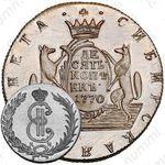 10 копеек 1770, КМ, Новодел