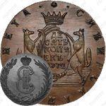 10 копеек 1772, КМ, Новодел