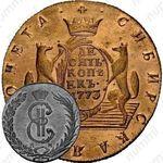 10 копеек 1773, КМ, Новодел