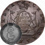 10 копеек 1779, КМ