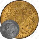 20 крон 1915