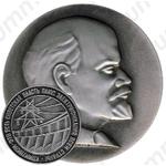 Настольная медаль «Коммунизм - это есть советская власть плюс электрификация всей страны»