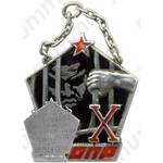 Памятный наградной жетон от ЦК МОПР СССР в честь 10-летия МОПР