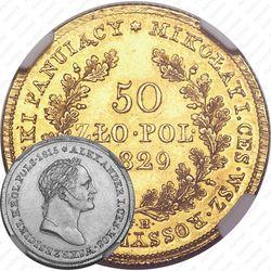 50 злотых 1829, FH