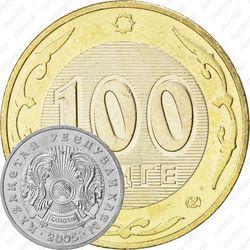 100 тенге 2005