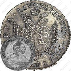 24 копейки 1757
