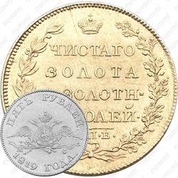 5 рублей 1819, СПБ-МФ