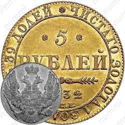 5 рублей 1832, СПБ-ПД