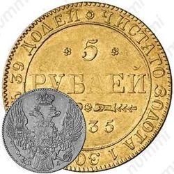 5 рублей 1835, ПД