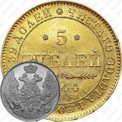 5 рублей 1844, СПБ-КБ, орёл образца 1843-1844