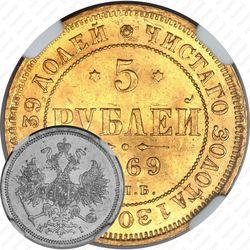 5 рублей 1869, СПБ-НІ