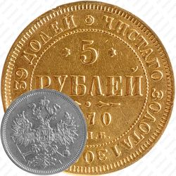 5 рублей 1870, СПБ-НІ