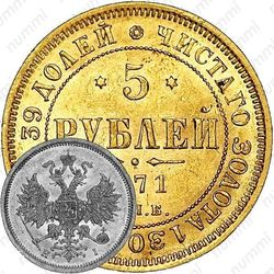 5 рублей 1871, СПБ-НІ