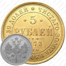 5 рублей 1873, СПБ-НІ
