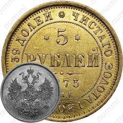 5 рублей 1875, СПБ-НІ