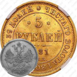 5 рублей 1881, СПБ-НФ, Александр III