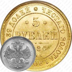 5 рублей 1884, СПБ-АГ, орёл 1885, крест державы ближе к ости