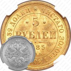 5 рублей 1885, СПБ-АГ