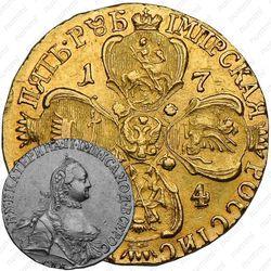 5 рублей 1764, СПБ