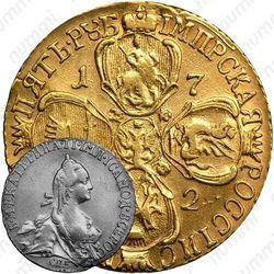 5 рублей 1772, СПБ-TI