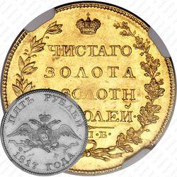 5 рублей 1817, СПБ-ФГ