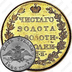 5 рублей 1824, СПБ-ПС