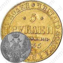 5 рублей 1835, СПБ