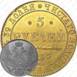 5 рублей 1835, СПБ-ПД