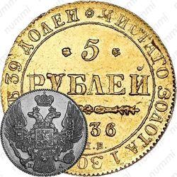 5 рублей 1836, СПБ-ПД