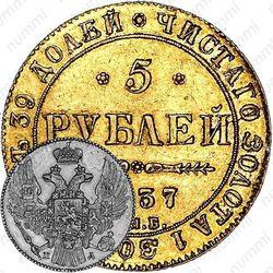 5 рублей 1837, СПБ-ПД