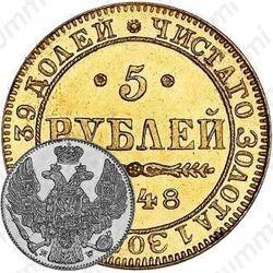5 рублей 1848, MW