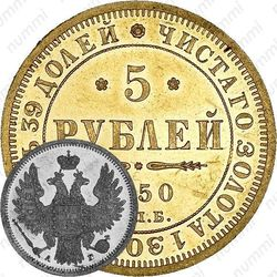 5 рублей 1850, СПБ-АГ, орёл нового образца (1851 - 1858 гг.)